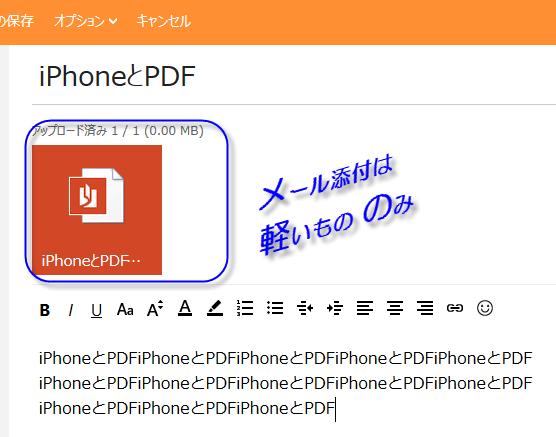 iPhoneとPDF_01