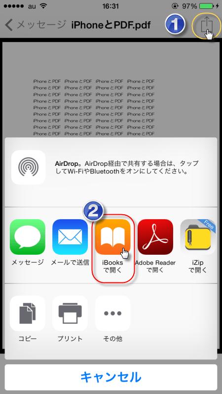 iphone pdf ibooks 保存