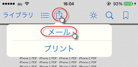 iPhoneとPDF_09