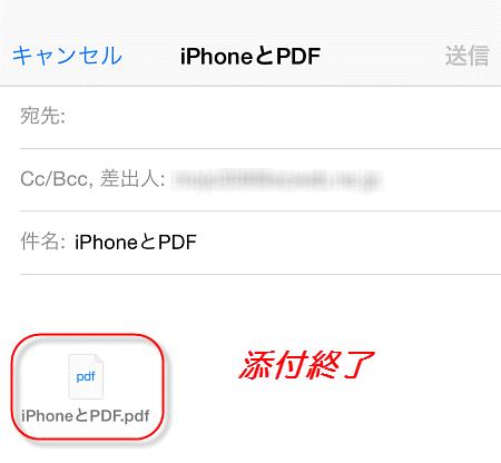 iPhoneとPDF_10