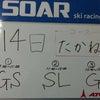 SOAR ski racing!!!の画像
