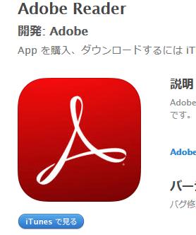 iPhoneとPDF_13