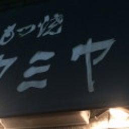 画像 生ホッピーも飲めるモツ焼き「カミヤ」人形町本店へ。 の記事より 1つ目