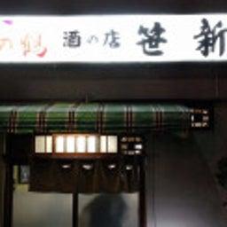 画像 誰もがただ酔っ払える店「笹新」を訪れる。 の記事より 1つ目