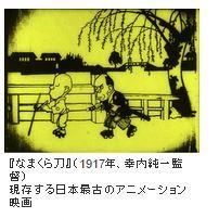 日本現存最古の商用アニメ「なま...