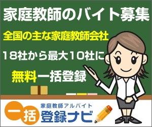 家庭教師バイトの一括登録サイト