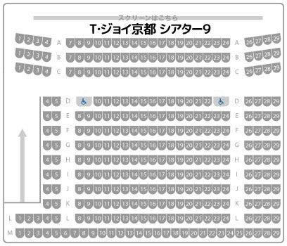 T・ジョイ京都シアター9座席表