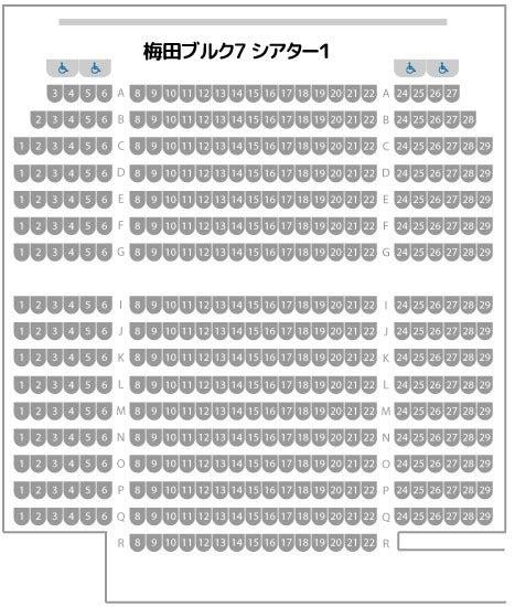 梅田ブルク7シアター1座席表