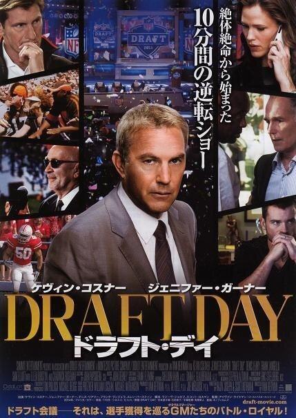 超級選拔戰/超級選秀日(Draft Day)poster