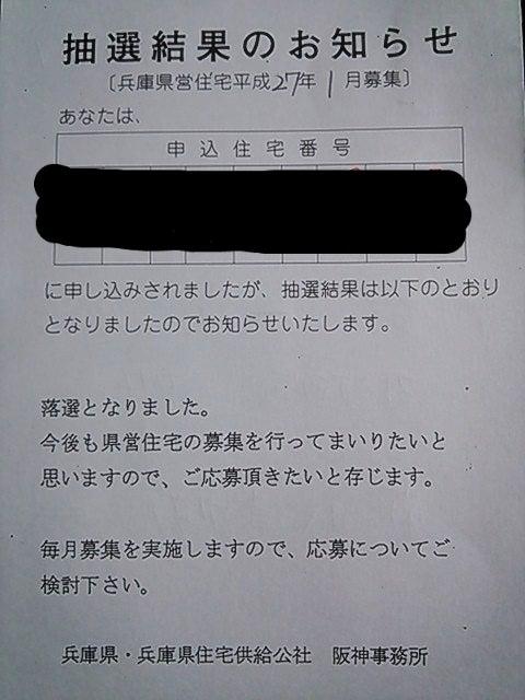 市 住宅 大阪 募集 市営