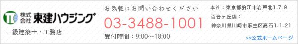 狛江市 注文住宅