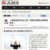 【JIJICO】「長期金利が急上昇」国債大暴落の真偽を探るの画像