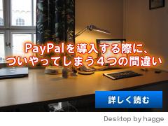 PayPal ( ペイパル ) の唯一の悩みは、決済時に自動でサンキューメールが送れないこと!