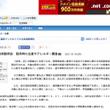 【正論】北海道は放射…