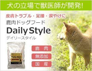 鹿肉ドッグフード 麹鹿入膳①(きくかいぜんわん)
