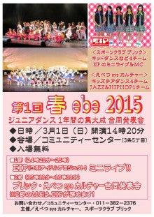 EIP_haruebe2015_pop