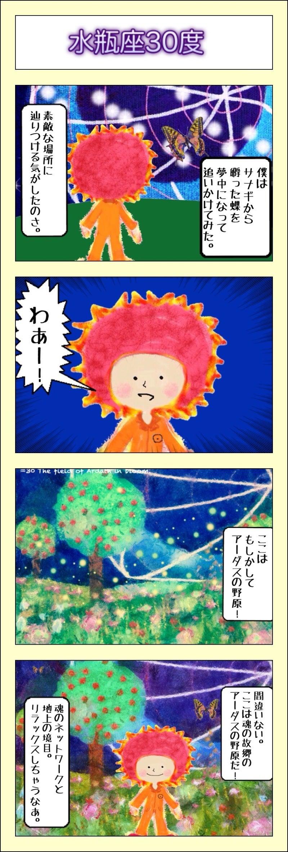 ホシヲツグ ~星の言葉を継ぐ人たちへ〜2月19日 太陽のサビアンシンボル 水瓶座30度。