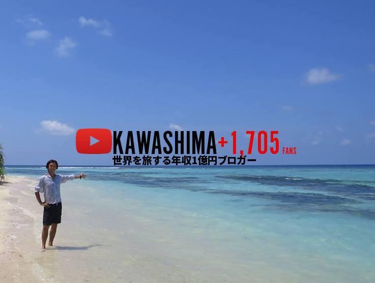 川島Youtube1706