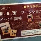 ホームイン様DIYイベント。大阪門真。リライフカフェイベントでも同時開催も❤︎の記事より