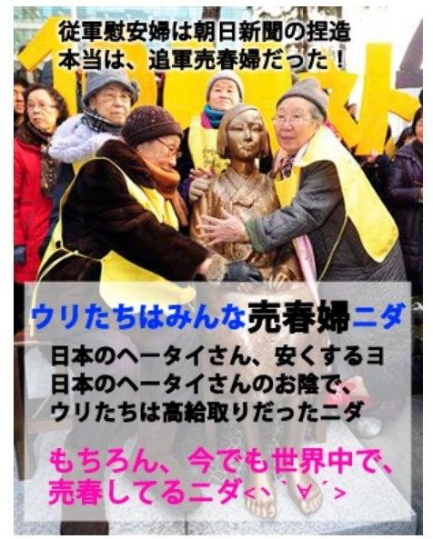 """クロッシェ 21捏造 日本軍「慰安婦」問題の解決をめざす北海道の会 「 一から学ぼう""""慰安婦""""ってな~に? 」"""
