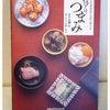 15分以内で私にも作れる!人気和食店の大将が教える「技ありつまみ」!の画像