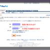 Paypal 引き出し方法 (自分の口座へ入金方法)の画像