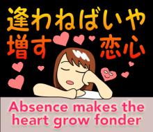 ことわざスタンプ-④ 逢わねばいや増す恋心 | Mirai-chan's 英会話 ...