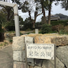 萩キリシタン殉教者記念公園の画像