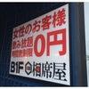 めざましTVでも紹介された話題の相席居酒屋☆2月17日オープンの「相席屋」@赤坂店へ潜入~!の画像