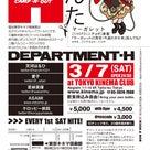 3/7(土) DEPARTMENT-H 2099の記事より