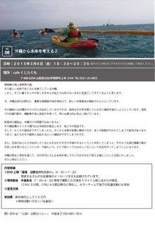 沖縄から未来を考える