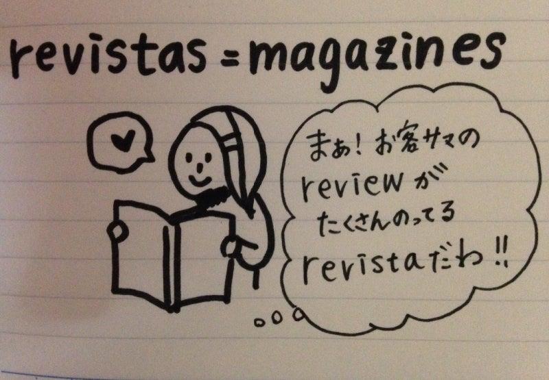 スペイン語の楽しい勉強法や方法とコツ ...