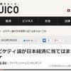 【JIJICO】ピケティ論が日本経済に当てはまらないワケの画像