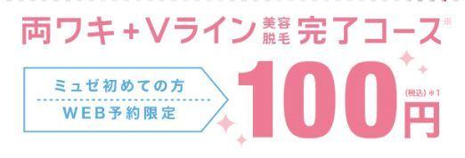 100 円 ミュゼ ミュゼの口コミ無視して100円契約してきた実体験を公開!