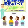 小濱道博氏を招いて介護報酬セミナーを開催します!の画像
