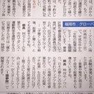 福岡市市政たよりに、掲載されましたの記事より