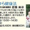 NHK文化センター岐阜教室 受付開始!の画像