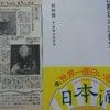 「白熱日本酒教室」杉村啓の画像