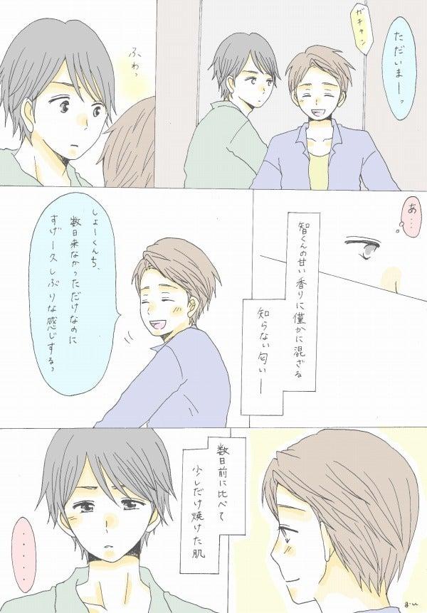 ただいま前編 ぐーぐー嵐 智山メインイラスト漫画blog
