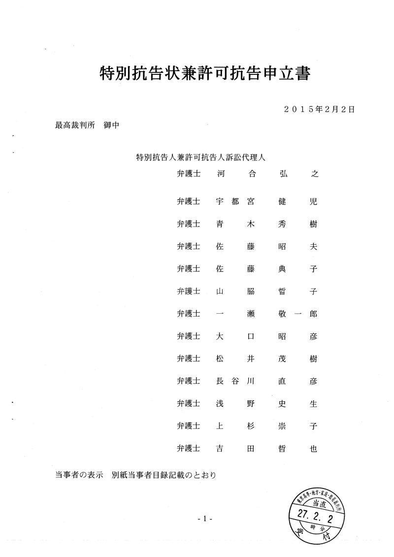 2015年2月2日 特別抗告状兼許可抗告申立書   経産省前テントひろば応援 ...