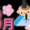 ♡3月のスケジュール♡の画像