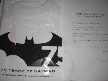 バットマン誕生75周年記念 キャンペーン当選