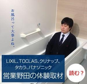 お風呂体験記