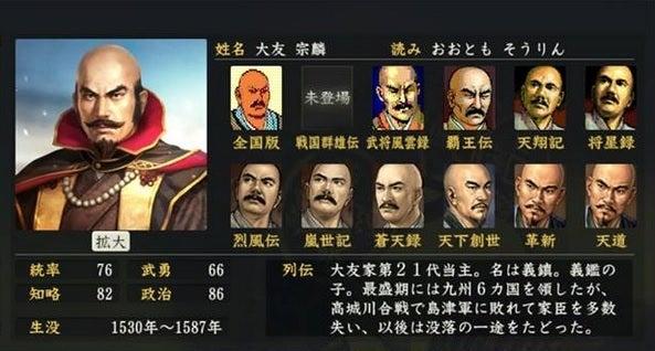 「大友宗麟」の画像検索結果