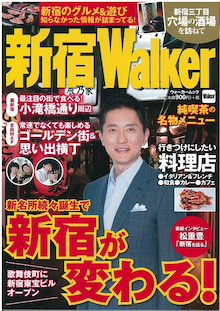 新宿Walker表紙