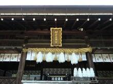 伊弉諾神宮2