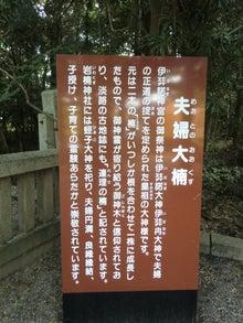 伊弉諾神宮8