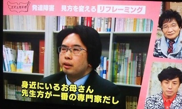 NHK エデュカチオ 。   息子の発達障...