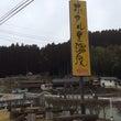 熊本~山川温泉~『ホ…