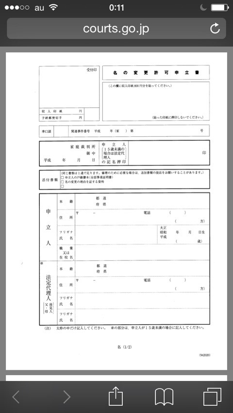 Courts - 名の変更許可   裁判所